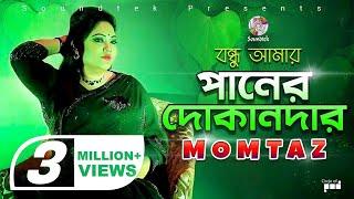 Momtaz - Paner Dokandar | Title Song | Soundtek