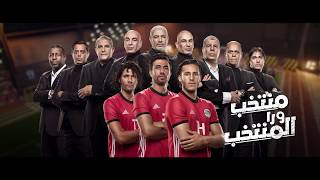 WE Egyptian National Team Campaign 2018   منتخب ورا المنتخب