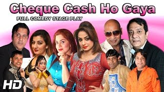 CHEQUE CASH HO GAYA (FULL DRAMA) - 2016 BRAND NEW PAKISTANI PUNJABI STAGE DRAMA