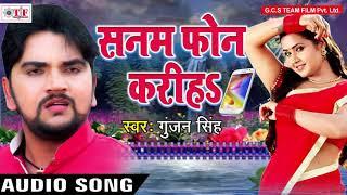 गुंजन सिंह का अब तक का सबसे हिट गाना