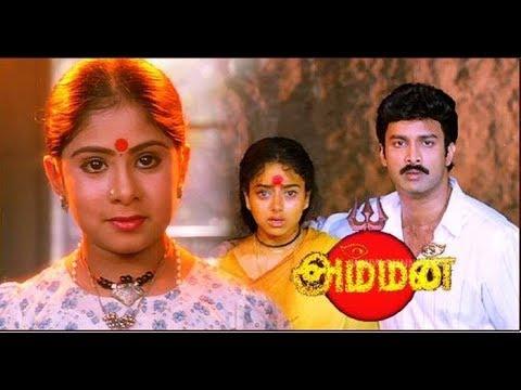 Amman Tamil Movie | Ramya Krishna | Soundarya | Suresh