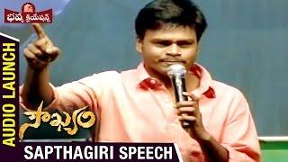 Sapthagiri Entertains Fans at Soukyam Telugu Movie Audio Launch   Gopichand   Regina   Anup Rubens