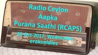Radio Ceylon 25-10-2017~Wednesday Morning~02 Purani Filmon Ka Sangeet - In Memory of Sahir Ludhianvi