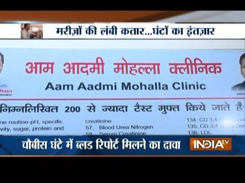 Reality Check Of Mohalla Clinic In Delhi