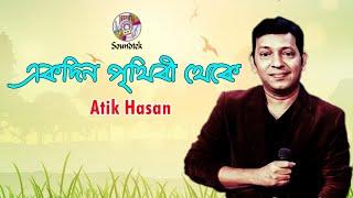 Atik Hasan - Ekdin Prithibi Theke | Music Video | Soundtek