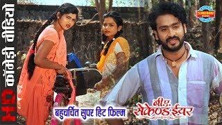 B A Second Year || Comedy Scene || Superhit Chhattisgarhi Movie Clip - 2018