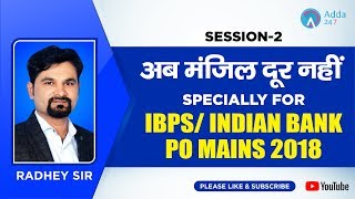 अब मंजिल दूर नहीं   Session 2   Specially  For IBPS / Indian Bank PO Mains 2018    3.00 PM