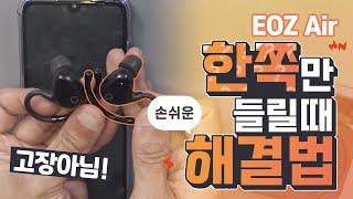 EOZ Air 한쪽만 나오는 페어링 오류, 가장 쉬운 초기화 방법!