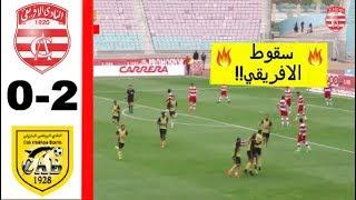 اهداف مباراة النادي الافريقي و النادي البنزرتي 0-2 الدوري التونسي- CA VS CAB 0-2 LES BUTS 15-04-2018