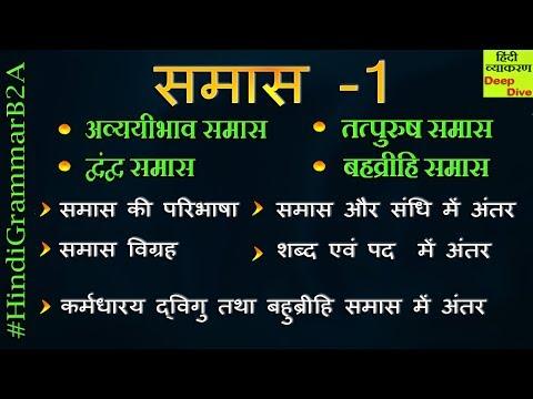 Xxx Mp4 Samas Hindi Grammar Samas Vigraha Kaise Karte Hain समास विग्रह समास व संधि में अंतर 3gp Sex