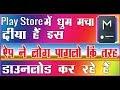 Mobile Notification Penal Me Apna Photo Kaise Lagaye/mobile notification panel me image set kare,
