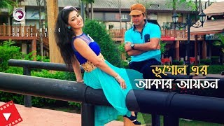 Vugol Er Akar Ayoton   ভূগোল এর আকার আয়তন   Movie Scene   Shakib khan   Apu Biswas