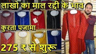 कुरता पजामा खरीदे सीधा मैन्युफैक्चरर से | Wholesale Market Of Kurta Pajama | Kings Kurta Pajama....