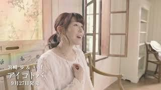 AIM & Ayumi Miyazaki  ~Aikotoba~ PV (Chapter 5 ED)
