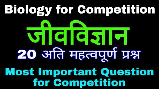 जीवविज्ञान (Biology) for competitive exam | General Science quiz in hindi || GS Objective questions