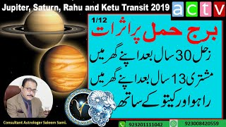 Jupiter, Saturn, Rahu And Ketu Transit 2019   Aries   Vedic Astrology   Saleem Sami Astrology