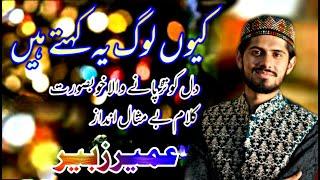 """Muhammad Umair Zubair Qadri  Kyun Log Ye Kehty Hein """"Noor ki Saba"""" 2017 At: Khour City"""