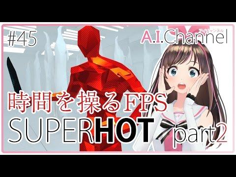 【VRアクションFPS】SUPERHOTにチャレンジ!part2
