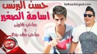 مهرجان صاحب شارينى وصاحب مش جدع | فريق شبيك لبيك حسن البرنس | جااامد 2015