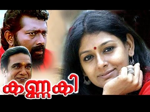 Xxx Mp4 Malayalam Full Movie KANNAKI Kannaki Latest Malayalam Full Movie 2015 Upload Lal Geetu Mohandas 3gp Sex