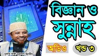 Bangla Waz Biggan O Sunnah Part 3 by Mufti Kazi Mohammad Ibrahim - New Bangla Waz 2017