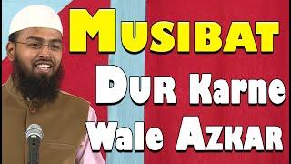 Subah Aur Sham Kaunse Azkar Kare Jinse Musibat Dur Hojaye By Adv. Faiz Syed