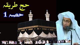 Hajj tariqa part 1 Pashto bayan by shaikh abu hassan ishaq swati 2018