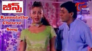 Jeans Movie Songs | Kannulatho Choseve Video Song|Prashanth,Aishwarya Rai