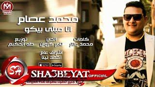 محمد عصام انا مبلى بيكو اغنية جديدة 2017 حصريا على شعبيات Mohamed Essam Ana Mably Beko