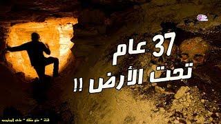 رجل يقضي 37 عاماً في قبو تحت الأرض لسبب غريب ؟!!
