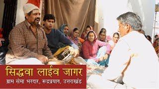 Sidhwa Jaagar (सिद्धवा जागर) || Live Jagar Video || Pandit Guddu Nautiyal