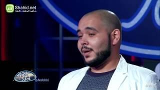 Arab Idol - تجارب الاداء -فارس المدني