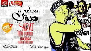 مهرجان | سامع صوت |  سادات العالمي& شبرا الجنرال _ توزيع عمرو حاحا _كلمات كانريا_ برعاية شريف عبادة