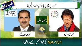 CapitalTV : Imran Khan or Khawaja Saad ? Public Opinion of NA131 Lahore