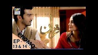 Qurban Episode 13 & 14 ( Promo ) - ARY Digital Drama