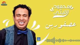 محمود الليثي - اغنية عصفورين || جديد و حصري على هاي ميكس 2017