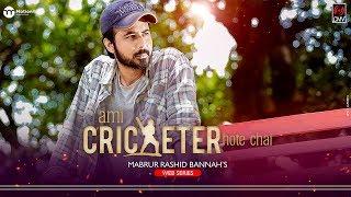 Ami Cricketer Hote Chai | Epi - 01| Afran Nisho | Ishika Khan | Eid Natok by Mabrur Rashid Bannah