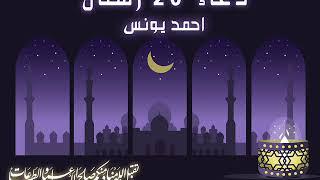 دعاء 20 رمضان مع احمد يونس