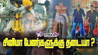 Madras High Court Bans Cut Outs, Banners Of Living Persons I சினிமா பேனர்களுக்கு தடையா?