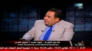 ا.أسامة مرتضى: نحتاج لتقنين الوضع الأسري بالمجتمع المصري