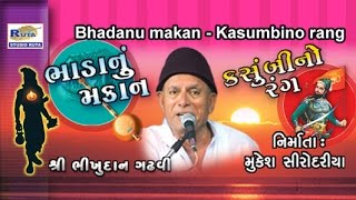 Bhada Nu Makan By Bhikhudan Gadhavi    Gujarati Lok Sahitya   Dayro   Lok Varta