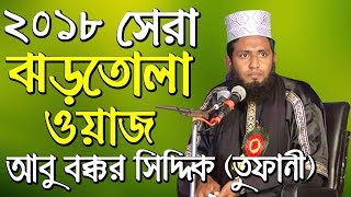 New Bangla Waz 2018 Abu bokor siddiki tufani waz mahfil - বাংলা ওয়াজ আবু বকর সিদ্দিকী তুফানী - 01