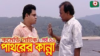 Fatafati Hasir Natok | Pathorer Kanna | EP - 06 | Chanchal Chowdhury, Alvi, Fazlur Rahman Babu