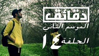 دقائق l الحلقة 14 l الموسم 2 l عين حمران