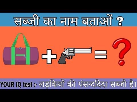 Xxx Mp4 Funny Paheliyan Bujho To Jane Dimagi Paheli Common Sense Question Riddles IQ Test 3gp Sex