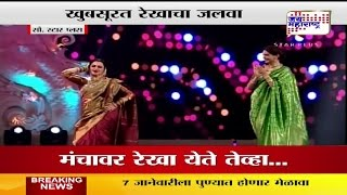 Star Screen Awards 2016: Rekha's 2-minute dance gig stole the entire night