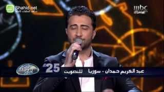 Arab Idol - الأداء - عبد الكريم حمدان - عالطاير