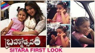 Mahesh Babu's Daughter Sitara First Look | Brahmotsavam Movie | Samantha | Kajal | Telugu Filmnagar