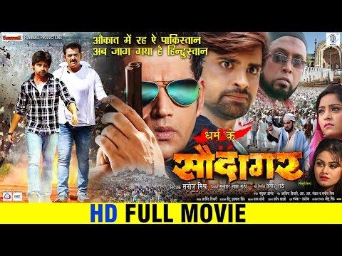 Xxx Mp4 Dharam Ke SAUDAGAR Superhit Full Bhojpuri Movie 3gp Sex