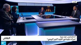 اجتماع باريس حول سوريا: تحرك دبلوماسي لتقييد الدور الروسي!